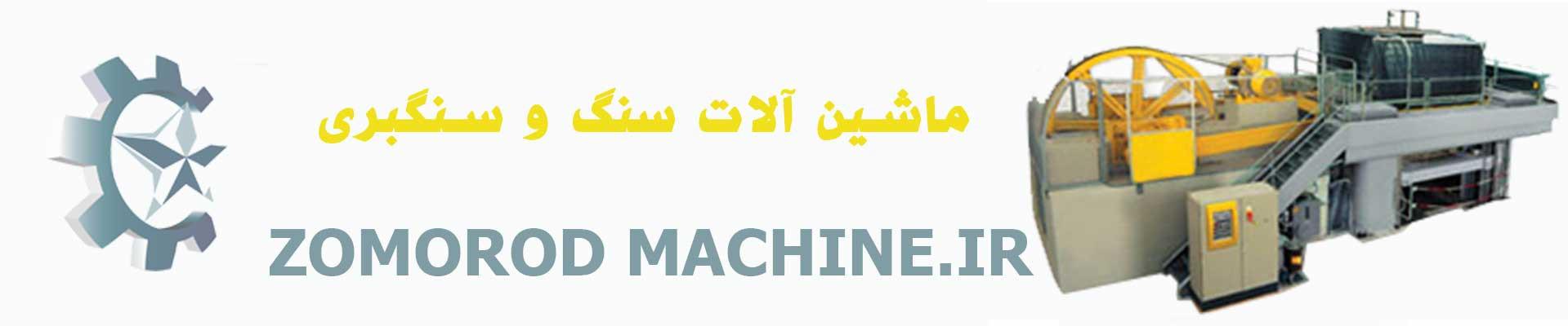 ماشین سازی و ماشین آلات جی سنگ